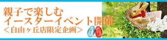 自由ヶ丘event