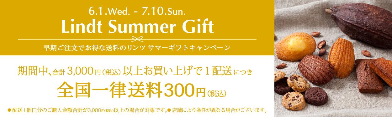 BANNER_SummerGift-01