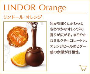 リンドール オレンジ
