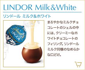 リンドール ミルク&ホワイト