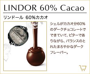 リンドール 60%カカオ