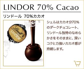 リンドール 70%カカオ